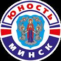 Юность Минск (Беларусь)